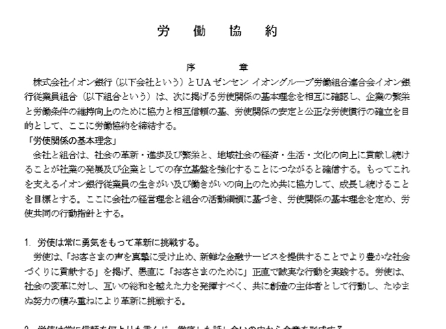 20191018roudoukyoyaku